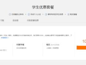 腾讯云云+校园又推出新的学生优惠套餐