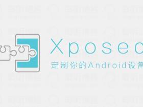 Xposed框架V87卡刷包+安装器+卸载包