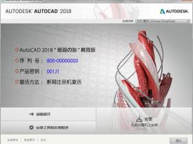 AutoCAD 2018珊瑚の海中文精简优化版